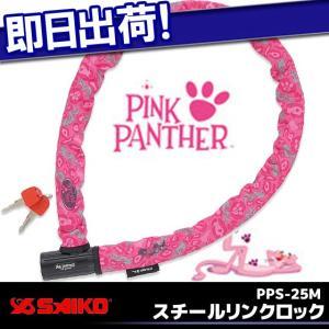 ピンクパンサー スチールリンクロック ピンク 斉工舎 PPS-25M