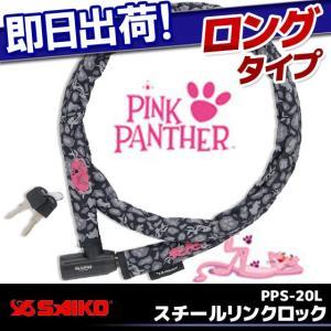 ピンクパンサー スチールリンクロック ロングタイプ ブラック 斉工舎 PPS-20L