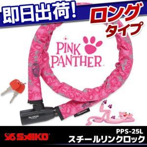 ピンクパンサー スチールリンクロック ロングタイプ ピンク 斉工舎 PPS-25L