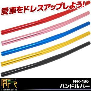 FF-R FFR-136ハンドルバー|kyuzo-shop