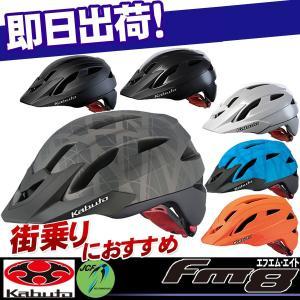 自転車 ヘルメット FM-8 FM8 OGK KABUTO オージーケー・カブト サイクルヘルメット...