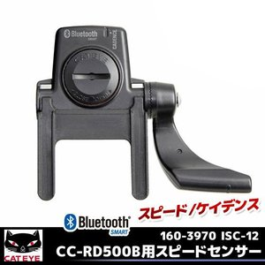 CATEYE 160-3970ISC-12 CC-RD500B用スピードセンサー スピード/ケイデン...