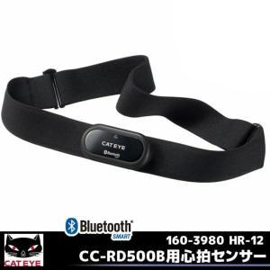●商品名:160-3980 HR-12 CC-RD500B用心拍センサー●カラー:ブラック●メーカー...