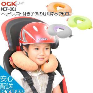 OGK技研 ヘッドレスト付き子供のせ用ネックピロー NEP-001 子供乗せオプション 自転車 クッ...