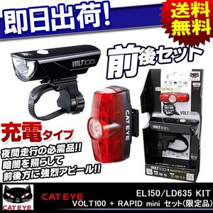 CATEYE EL150/LD635 KIT VOLT100 + RAPID mini セット(限定品)|kyuzo-shop