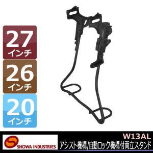 昭和インダストリーズ W13AL アシスト機構 自動ロック機構付 両立スタンド カチオンブラック 自転車 スタンド|kyuzo-shop