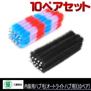三優 内装用 ハブ毛 オートライトハブ用 10ペア|kyuzo-shop