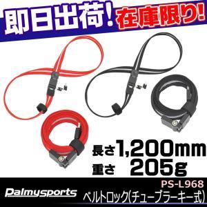 Palmy Sports パルミースポーツ PS-L968 ベルトロック チューブラーキー式 自転車 鍵 ワイヤーロック ロック チェーンロック カギ 軽量|kyuzo-shop
