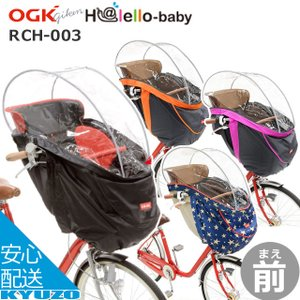 OGK技研 RCH-003 前用子ども乗せ防寒用レインカバー