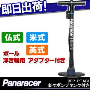 panaracer  楽々ポンプタンク付き BFP-PTAB1 自転車用空気入れ|kyuzo-shop