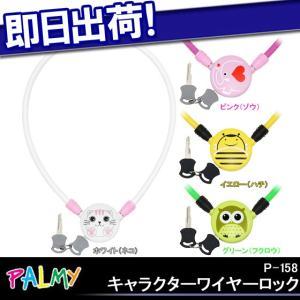 P-158 キャラクターワイヤーロック PALMY 自転車 鍵 かぎ ワイヤーロック ネコ ゾウ ハチ フクロウ|kyuzo-shop