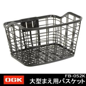 OGK技研 FB-052K 大型まえ用バスケット 自転車 籠 カゴ かご フロント用 前かご|kyuzo-shop