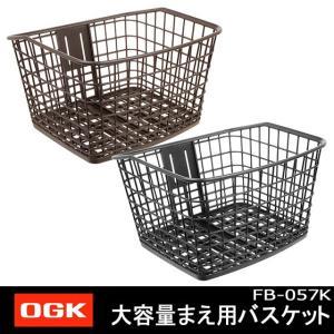 OGK技研 FB-057K 大容量まえ用バスケット 自転車 籠 カゴ かご フロント用 前かご フロントバスケット|kyuzo-shop