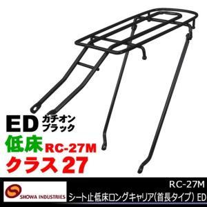 昭和インダストリーズ RC-27M シート止 低床ロングキャリア 首長タイプ  ED カチオンブラック クラス27 チャイルドシート対応|kyuzo-shop