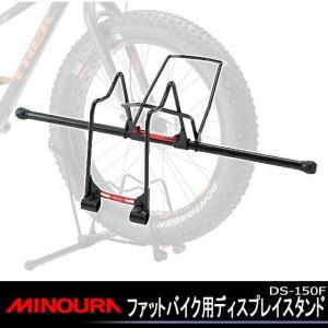 MINOURA ミノウラ DS-150F ファットバイク用ディスプレイスタンド 車輪を差し込むだけで自転車を展示、収納出来るディスプレイスタンドのファットバイク専用 kyuzo-shop