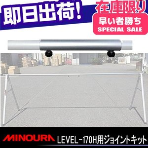 MINOURA ミノウラ LEVEL-170H用 ジョイントキット 延長バー kyuzo-shop