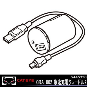 ●商品名:5342620 CRA-002 急速充電クレードル2 ●JANコード:4990173026...