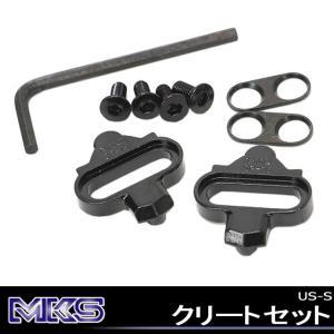 MKS 三ヶ島製作所 US-S CLEATUS-S クリートセット ペア|kyuzo-shop