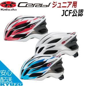 4017ed6052b634 OGK KABUTO カブト CERBI セルビ レースにも使用可能な本格 ジュニアヘルメット 自転車ヘルメット JCF 日本自転車競技連盟公認