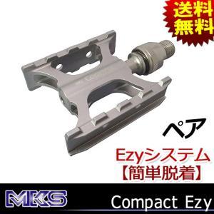 MKS 三ヶ島製作所 Compact Ezy 自転車 ペダル 左右ペア Ezyシステム 簡単脱着|kyuzo-shop