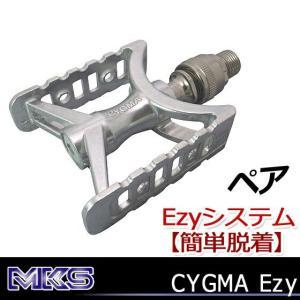 MKS 三ヶ島製作所 CYGMA Ezy 自転車 ペダル 左右ペア Ezyシステム 簡単脱着|kyuzo-shop