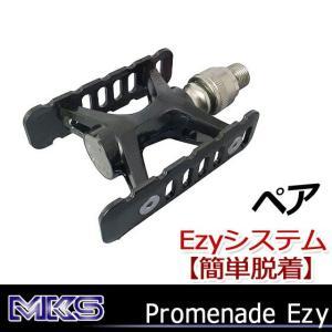 MKS 三ヶ島製作所 Promenade Ezy 自転車ペダル 左右ペア Ezyシステム 簡単脱着|kyuzo-shop