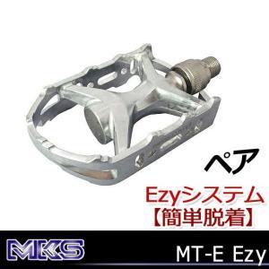 MKS 三ヶ島製作所 MT-E Ezy 自転車ペダル 左右ペア Ezyシステム 簡単脱着|kyuzo-shop