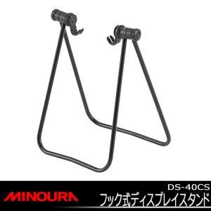 MINOURA ミノウラ DS-40CS フック式ディスプレイスタンド 自転車 スタンド クロスバイク ロードバイク マウンテンバイク kyuzo-shop
