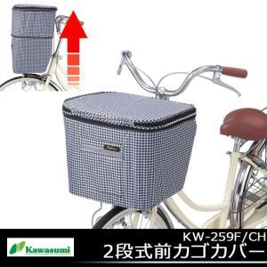 Kawasumi カワスミ KW-259F/CH 2段式前カゴカバー チドリ柄 自転車カバー カゴカバー