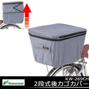 Kawasumi カワスミ KW-269CH 2段式後カゴカバー チドリ柄 自転車カバー カゴカバー kyuzo-shop