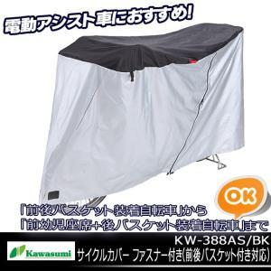 Kawasumi カワスミ KW-388AS/BK サイクルカバー ファスナー付き(前後バスケット付き対応)  自転車カバー チャイルドシート付対応 電動自転車 にお勧め kyuzo-shop