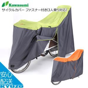 Kawasumi カワスミ KW-389AS/GN サイクルカバー ファスナー付き (3人乗り対応) 自転車カバー チャイルドシート付対応 電動自転車 にお勧め kyuzo-shop