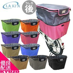 後かごカバー 自転車用 LAKIA CYBCV-R 2段式 エキスパンド機能で容量アップ! ラキア バスケットカバー カラフル うしろカゴ リアバスケット kyuzo-shop