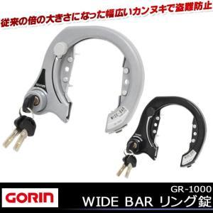 GORIN ゴリン GR-1000 WIDE BAR リング錠 自転車用 ロック 鍵 カギ シティサイクル 小径車 MTBなどに|kyuzo-shop