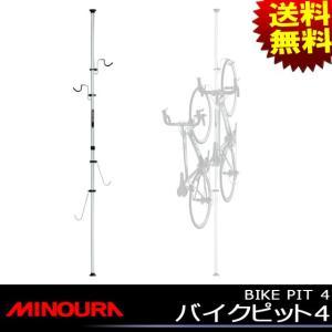 MINOURA ミノウラ BIKE PIT 4 バイクピット 4 ディスプレイスタンド 突っ張りポール式縦吊り型自転車収納 kyuzo-shop