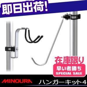 MINOURA ミノウラ EXTRA HUNGER KIT ハンガーキット 4 ディスプレイスタンド 自転車の縦吊り下げするためのオプション部品 kyuzo-shop