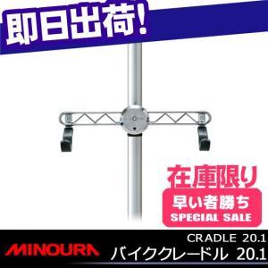 MINOURA ミノウラ 箕浦 CRADLE 20.1 バイククレードル 20.1 kyuzo-shop