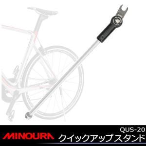 MINOURA ミノウラ 箕浦 QUS-20 クイックアップスタンド kyuzo-shop