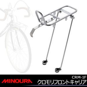 MINOURA ミノウラ 箕浦 CRM-1F クロモリ フロントキャリア|kyuzo-shop