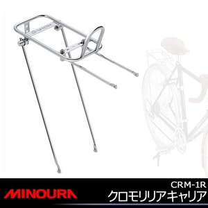 MINOURA ミノウラ 箕浦 CRM-1R クロモリ リアキャリア|kyuzo-shop