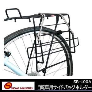昭和インダストリーズ SR-100A 自転車用 サイドバッグ ホルダー|kyuzo-shop