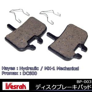 Vesrah BP-003D ディスク ブレーキパッド 自転車用|kyuzo-shop