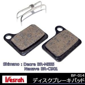 Vesrah BP-014D ディスク ブレーキパッド 自転車用|kyuzo-shop