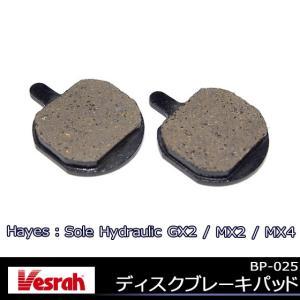 Vesrah BP-025D ディスク ブレーキパッド 自転車用|kyuzo-shop