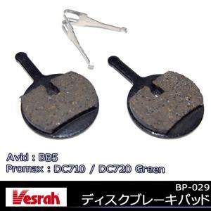 Vesrah BP-029D ディスク ブレーキパッド 自転車用|kyuzo-shop