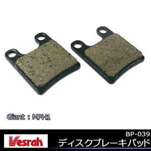 Vesrah BP-039D ディスク ブレーキパッド 自転車用|kyuzo-shop