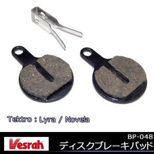 Vesrah BP-048D ディスク ブレーキパッド 自転車用|kyuzo-shop