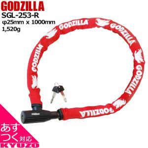 GODZILLA ゴジラ SGL-253 大型 シリンダー タイプ リンク ケーブルロック 鍵 ロック ワイヤーロック 頑丈 自転車 バイク|kyuzo-shop