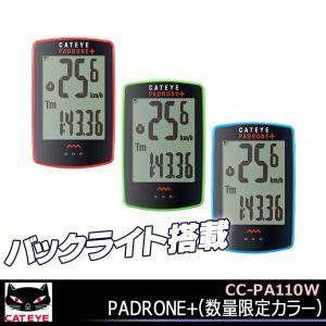 ●商品名:CC-PA110W PADRONE+(数量限定カラー) ●JANコード ・49901730...