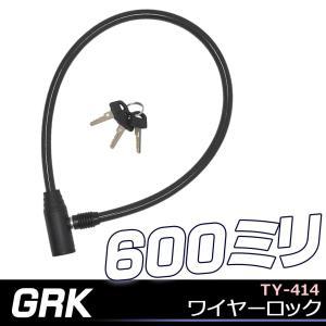 GRK TY-414 ワイヤーロック 自転車 ロック ワイヤーロック 鍵 チェーンロック 防犯|kyuzo-shop